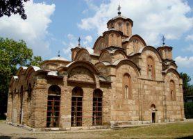 Monastère de Gračanica: un magnifique édifice religieux